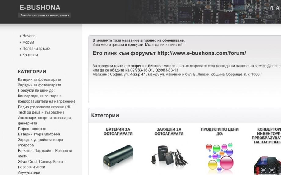 e-bushona