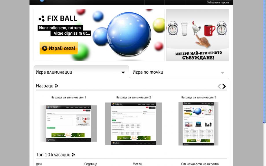 Fixballs game