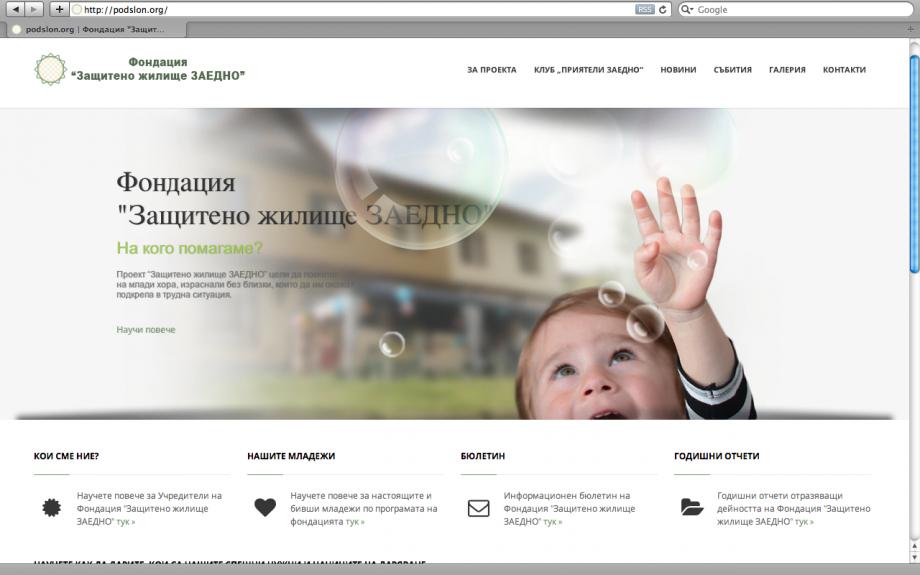"""Фондация """"Защитено жилище ЗАЕДНО"""""""
